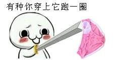 恶搞拿剑的a表情男表情-QQ图片表情包可爱卡通开心图片