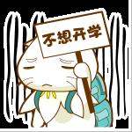 玉兰猫--翔通动漫原创表情-QQ图片v表情表情包表情图片